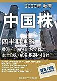 中国株四半期速報2020年秋号