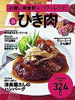 お買い得食材deパワーレシピ vol.25 ひき肉