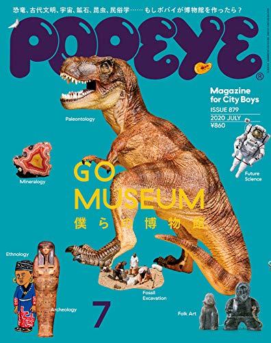 POPEYE(ポパイ) 2020年 7月号 [僕らの博物館。] [雑誌]