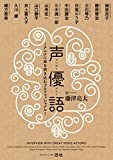 声優語 ~アニメに命を吹き込むプロフェッショナル~ (一迅社ブックス)