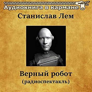 Станислав Лем - Верный робот (радиоспектакль)
