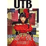 UP to boy (アップ トゥ ボーイ) 2008年 08月号 [雑誌]