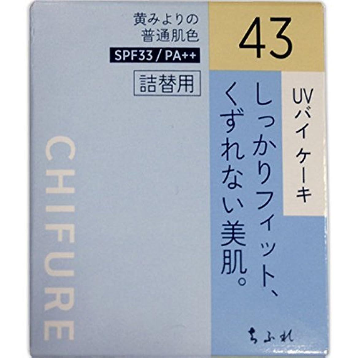 反応するカスケードライラックちふれ化粧品 UV バイ ケーキ 詰替用 43 黄みよりの普通肌色 43