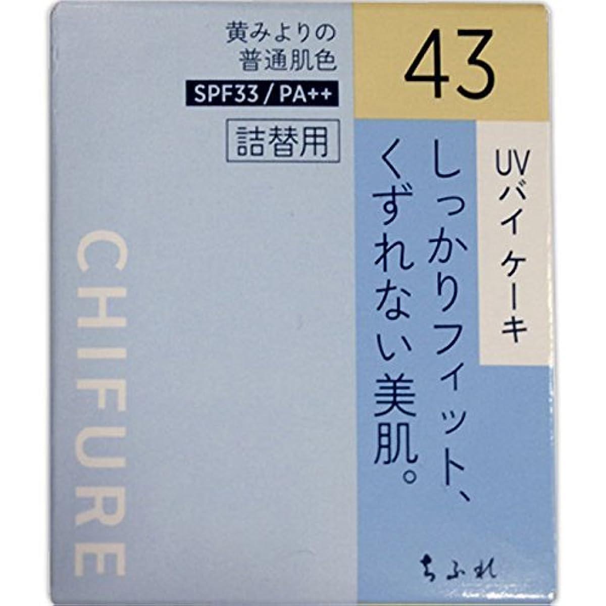 眠いですマウス啓発するちふれ化粧品 UV バイ ケーキ 詰替用 43 黄みよりの普通肌色 43
