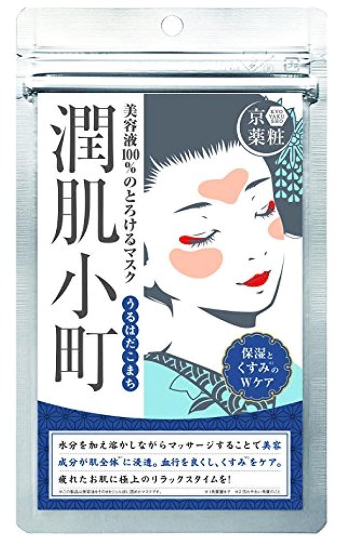 矢印伝統的一致京薬粧 潤肌小町