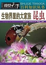生物界里的大家族——昆虫 (Chinese Edition)
