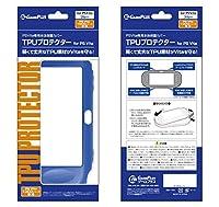 PS Vita用 TPUプロテクター ブルー(PCH-1000シリーズ専用)
