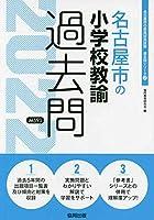 名古屋市の小学校教諭過去問 2022年度版 (名古屋市の教員採用試験「過去問」シリーズ)