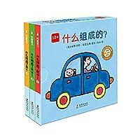 尚童幼儿成长宝库:什么组成的?(全三册)