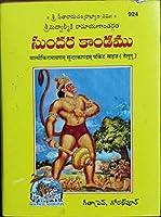 Valmiki Ramayan Sundarkand , Telugu, (Pack of 3)