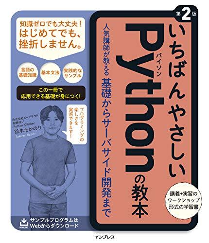いちばんやさしいPythonの教本 第2版 人気講師が教える基礎からサーバサイド開発まで (「いちばんやさしい教本」シリーズ)