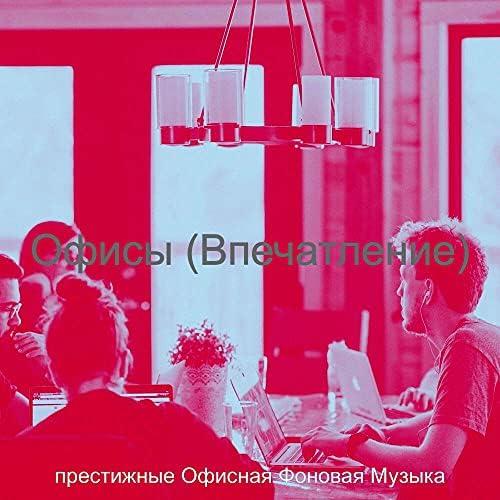 престижные Офисная Фоновая Музыка