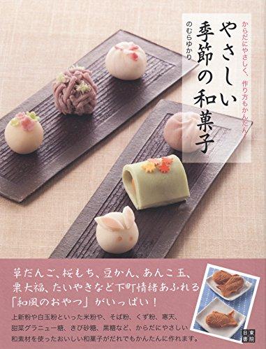 からだにやさしく、作り方もかんたん! やさしい季節の和菓子