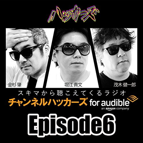 チャンネルハッカーズfor Audible-Episode6- | 株式会社ジャパンエフエムネットワーク