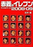 赤菱のイレブン オフィシャルイヤーブック2008-09