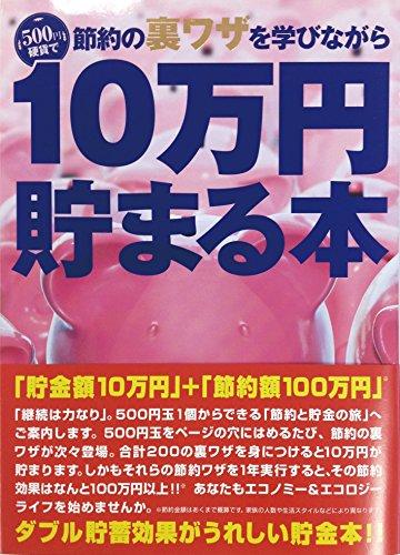 10万円貯まる本「節約裏ワザ」版