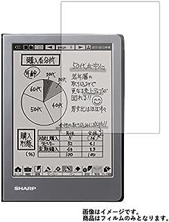 SHARP WG-S50 電子ノート 用【書き味向上】液晶保護フィルム ペーパーライクなペン滑り!