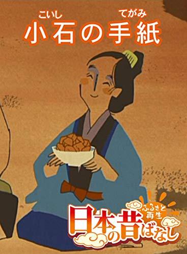 【フルカラー】「日本の昔ばなし」 小石の手紙 (eEHON コミックス)