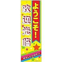 のぼり/のぼり旗『ようこそ!いらっしゃいませ /中国ver』180×60cm A柄