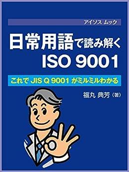 [福丸 典芳]の日常用語で読み解くISO 9001: これでJIS Q 9001がミルミルわかる (アイソス ムック)