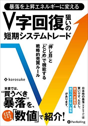 暴落を上昇エネルギーに変える V字回復狙いの短期システムトレード