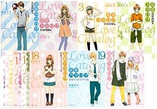 恋愛カタログ 全20巻セット (集英社文庫―コミック版)
