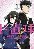 ド直球彼氏×彼女【秋田書店版】 1 (少年チャンピオン・コミックス)