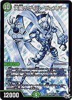 デュエルマスターズ新3弾/DMRP-03/S9/秘/SS/天風のゲイル・ヴェスパー