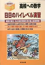 高校への数学日日のハイレベル演習 2009年 06月号 [雑誌]