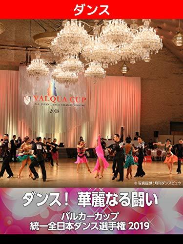 『ダンス! 華麗なる闘い バルカーカップ 統一全日本ダンス選手権 2019』のトップ画像