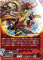 バディファイト/S-SP/0002 超激突!!バッツ×牙王【超ガチGレア】