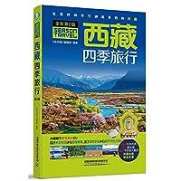 西藏四季旅行(全新第2版)