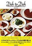 Dish to Dish マクロビオティックの愛情おうちごはん (veggy Books)