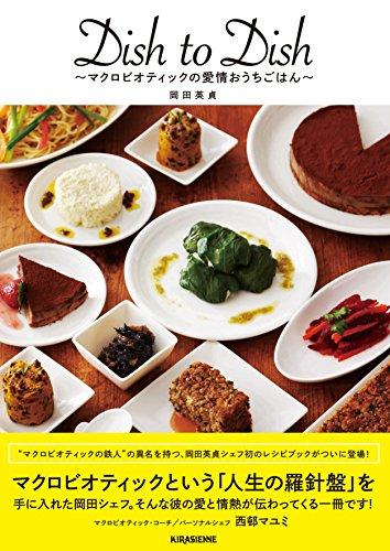 Dish to Dish マクロビオティックの愛情おうちごはん (veggy Books)の詳細を見る