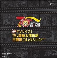 TV Size! Ishinomori Shotaro Sakuhin by TV Size! Ishinomori Shotaro Sakuhin (2008-11-19)