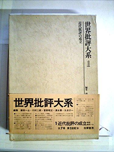 世界批評大系〈1〉近代批評の成立 (1974年)
