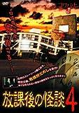 放課後の怪談4[DVD]