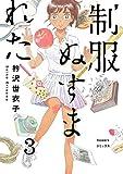 制服ぬすまれた【マイクロ】(3) (flowers コミックス)