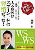 Learn to professional health management techniques -The desire to lose weight to you- Cause gaining weight was the custom of one spoon wsws chie no kyoyu series (Japanese Edition)