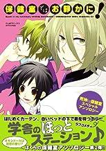 保健室ではお静かに! (CLAPコミックス anthology)