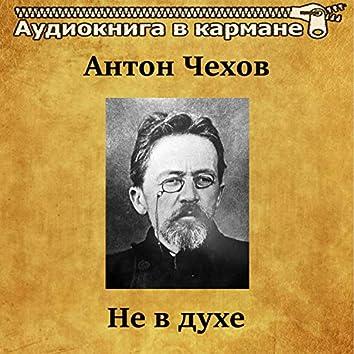 Антон Чехов - Не в духе