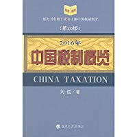 Chinese Tax System Overview (2016)(Chinese Edition)