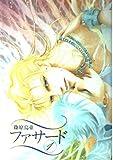 ファサード (1) (ウィングス・コミックス)