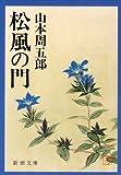 松風の門 (新潮文庫)