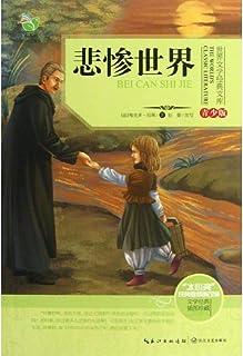悲惨世界(青少版)中外名著 儿童文学 杜蕾 改写;(法)维克多.雨果 9787535465412