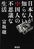 日本人が知らない中国人の不思議な生活