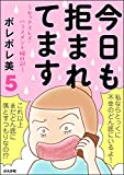 今日も拒まれてます~セックスレス・ハラスメント 嫁日記~ (5) (ぶんか社コミックス)