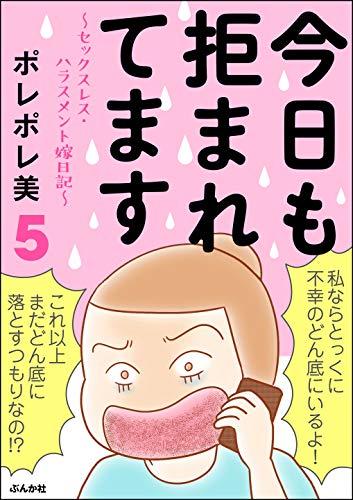 今日も拒まれてます~セックスレス・ハラスメント 嫁日記~ (5) (ぶんか社コミックス)の詳細を見る