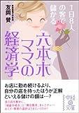 六本木ママの経済学 (中経の文庫 と 3-1)