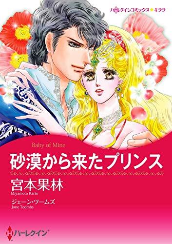 ハーレクインシーク・砂漠セット 2021年 vol.1 (ハーレクインコミックス)